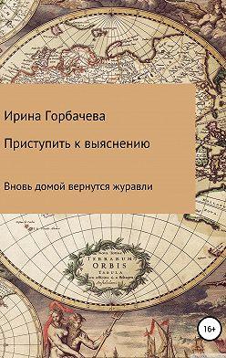 Ирина Горбачева - Вновь домой вернутся журавли