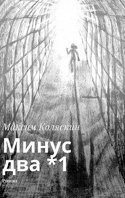 Максим Коляскин - Минус два*1. Роман