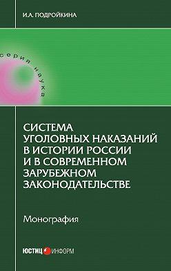 Инна Подройкина - Система уголовных наказаний в истории России и в современном зарубежном законодательстве