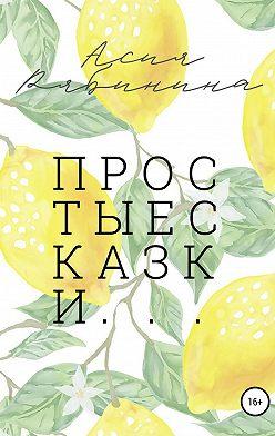 Асия Рябинина - Простые сказки