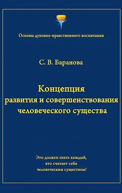 Светлана Баранова - Концепция развития и совершенствования человеческого существа
