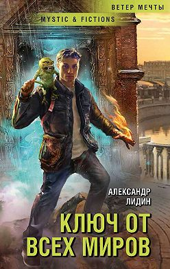 Александр Лидин - Ключ от всех миров