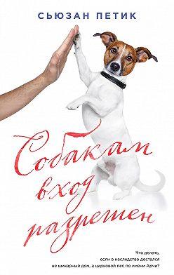 Сьюзан Петик - Собакам вход разрешен