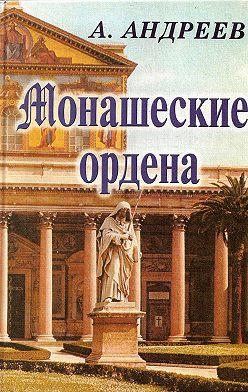 Александр Андреев - Монашеские ордена
