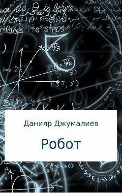 Данияр Джумалиев - Робот