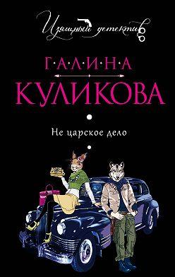 Галина Куликова - Не царское дело