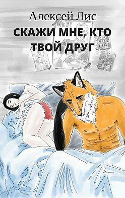 Алексей Лис - Скажи мне, кто твой друг