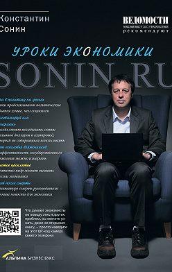 Константин Сонин - Sonin.ru: Уроки экономики