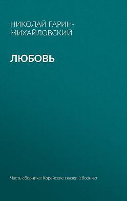Николай Гарин-Михайловский - Любовь