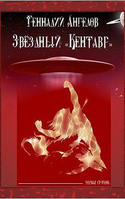 Геннадий Ангелов - Звёздный «Кентавр». Первая ступень