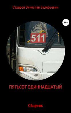 Вячеслав Сахаров - Пятьсот одиннадцатый