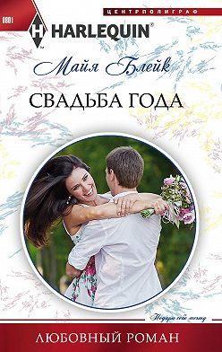 Майя Блейк - Свадьба года