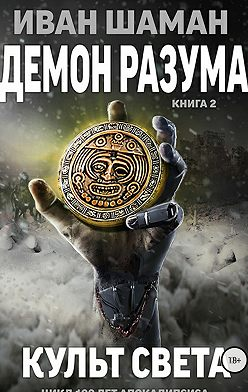 Иван Шаман - Демон Разума 2: Культ света