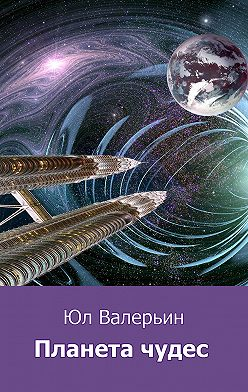 Юл Валерьин - Планета Чудес