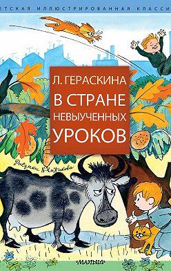 Лия Гераскина - В Стране невыученных уроков (сборник)