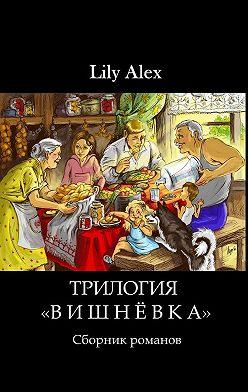 Lily Alex - Трилогия «Вишнёвка». Сборник романов