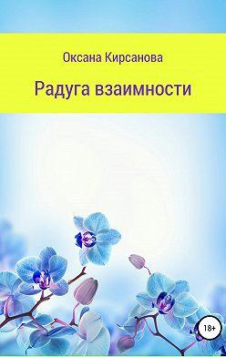 Оксана Кирсанова - Радуга взаимности