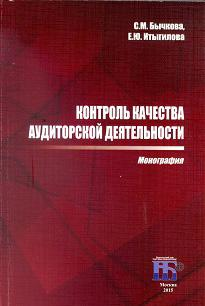 Светлана Бычкова - Контроль качества аудиторской деятельности