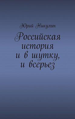 Юрий Никулин - Российская история ившутку, ивсерьез