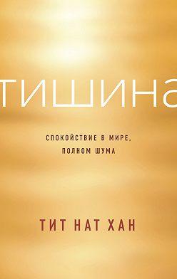 Тит Нат Хан - Тишина