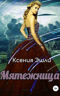 Ксения Эшли - Мятежница