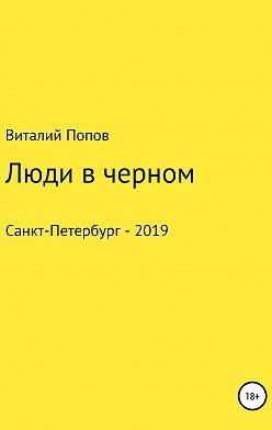 Виталий Попов - Люди в черном