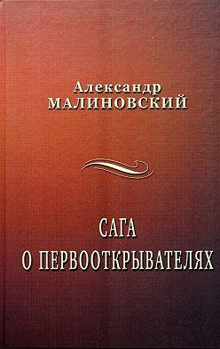 Александр Малиновский - Сага о первооткрывателях