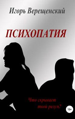 Игорь Верещенский - Психопатия