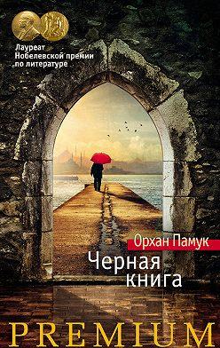 Орхан Памук - Черная книга