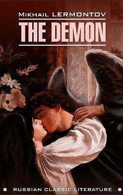 Михаил Лермонтов - The Demon / Демон. Книга для чтения на английском языке