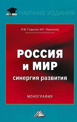 Игорь Ларионов - Россия и мир. Синергия развития