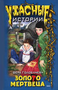 Вера Головачёва - Бумеранг проклятья