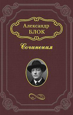 Александр Блок - «Король Лир» Шекспира