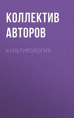 Коллектив авторов - Культурология