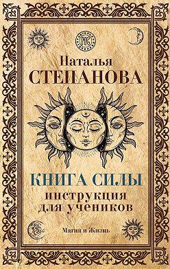 Наталья Степанова - Книга Силы. Инструкция для учеников