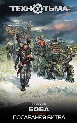 Алексей Бобл - Последняя битва
