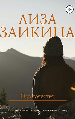 Лиза Заикина - Одиночество