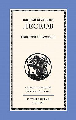 Николай Лесков - Повести и рассказы