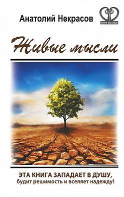 Анатолий Некрасов - Живые мысли