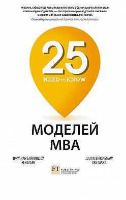 Джулиан Биркиншоу - 25 моделей MBA Need-to-Know