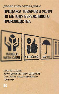 Джеймс Вумек - Продажа товаров и услуг по методу бережливого производства