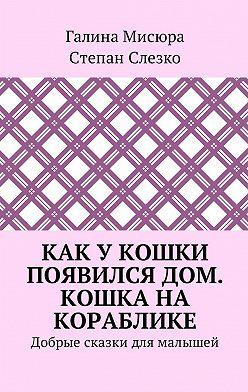 Галина Мисюра - Как у кошки появился дом. Кошка на кораблике. Добрые сказки для малышей