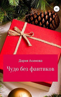 Дария Акимова - Чудо без фантиков