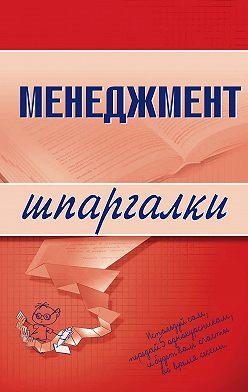 Л. Дорофеева - Менеджмент