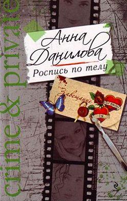 Анна Данилова - Роспись по телу