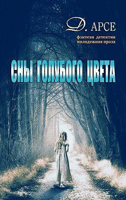 Доминика Арсе - Сны голубого цвета