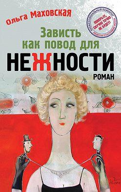 Ольга Маховская - Зависть как повод для нежности