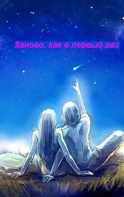 Дмитрий Ахметшин - Заново, как в первый раз