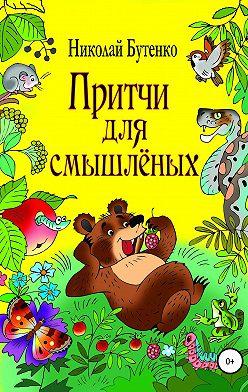 Николай Бутенко - Притчи для смышлёных