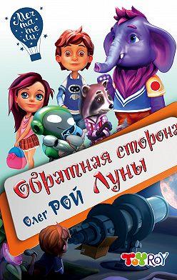 Олег Рой - Обратная сторона Луны